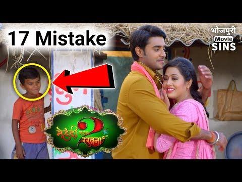 Mehandi Lagake Rakhna 2 (17 Mistake) Bhojpuri Movie   Pradeep Pandey & Richa Dixit