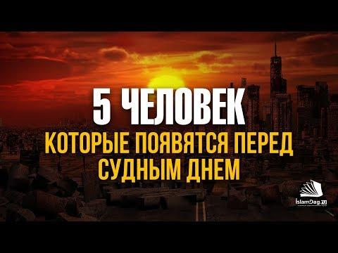 Пять человек, которые