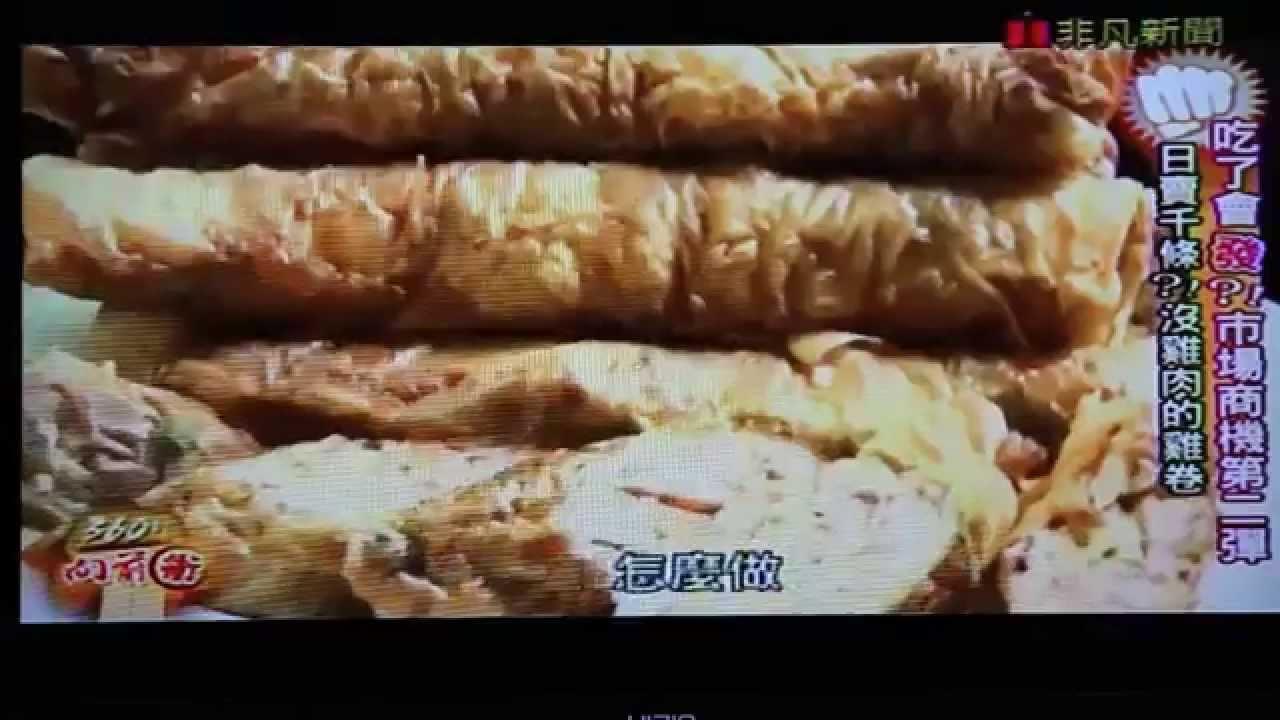 非凡360行向前衝 八里 米苔目 雞卷 甘蔗雞 - YouTube