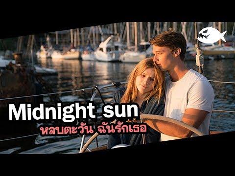 Midnight sun หลบตะวัน ฉันรักเธอ | สปอยหนัง By ดูหนังนอกกระแส