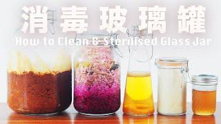 【Eng Sub】發酵食物為甚麼總是失敗? 原來少了這一步  玻璃容器清潔與消毒  無毒清潔劑  How to sterilised glass jar