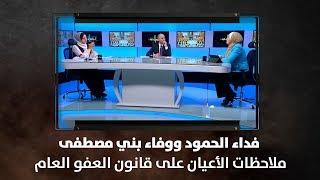 فداء الحمود ووفاء بني مصطفى - ملاحظات الأعيان على قانون العفو العام