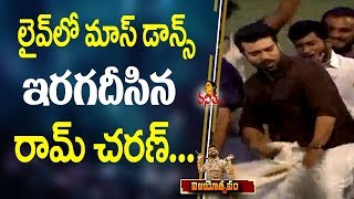 Ram Charan Mass Dance Live Performance on Stage...