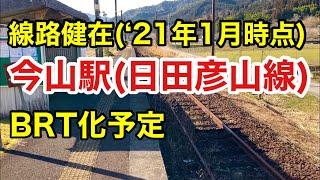 今山駅(JR九州 日田彦山線)をBRT化前の線路がある内に撮影(でこぽんVlog210125)