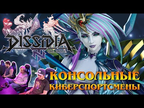 Final Fantasy Dissidia NT - Презентация и первый взгляд на игру