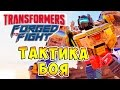 Transformers forged to fight Трансформеры Закаленные в Бою ч 12 Тактика Боя mp3