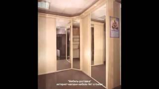 Шкафы купе. Фото. Интернет-магазин мебели в Киеве(, 2015-03-07T21:02:04.000Z)
