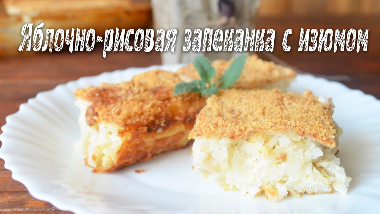 рецепт с фото запеканки рис яблоки