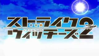 Strike Witches 2 OP Egao No Mahou えがお の まほう Full Version