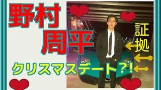 俳優 野村周平さんのクリスマスデートが噂れています。証拠写真もありま...