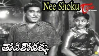 Thodi Kodallu Movie Songs Nee Shoku Choodakunda Relangi Rajasulochana