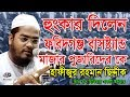 Bangla Waz 2018, Faridgonj Busstand 2018, R S Media, Hafijur Rahman Siddik Kuakata, R S Media, rsmid