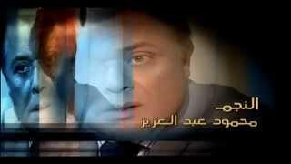 تتر مسلسل محمود المصري - 2004 Mahmuod Elmasre