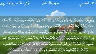 سورة الدخان كاملة بصوت الشيخ أحمد العجمي