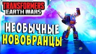 ИВЕНТ! НЕОБЫЧНЫЕ НОВОБРАНЦЫ! Трансформеры Войны на Земле Transformers Earth Wars #71