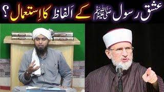 ISHQ-e-RASOOL ﷺ kay ALFAZ ka Istamal kerna SAHEH hai ??? (By Engineer Muhammad Ali Mirza)