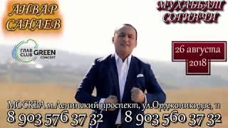 АНВАР САНАЕВ МОСКВА 26 АВГУСТА 2018 КОНЦЕРТ