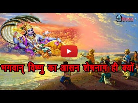 भगवान विष्णु और शेषनाग के सम्बन्ध के पीछे है ये बड़ा रहस्य | Lord Vishnu And Sheshnaag Relation