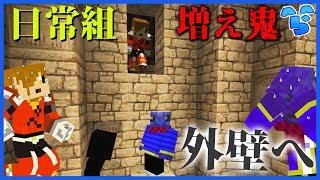 【増え鬼コラボ】塔のてっぺんからみんなで外壁に逃げようとした結果…【マイクラ】 thumbnail