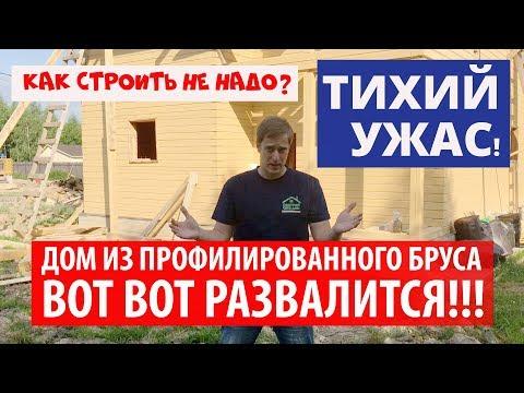 Дом из профилированного бруса вот-вот развалится. Как строить не надо! Тихий ужас!