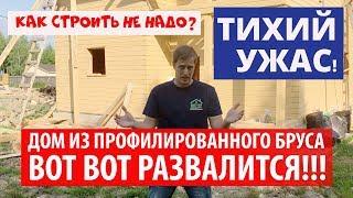 Смотреть видео Строительство домов из профилированного бруса
