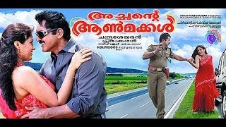 Repeat youtube video Achante Aanmakkal - 2012 Full Malayalam Movie | Sarath Kumar | Online Downloaded Movie