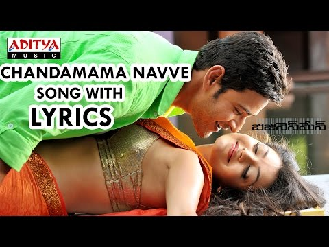 Businessman Full Songs With Lyrics - Chandamama Navve Song - Mahesh Babu, Kajal Aggarwal, Puri