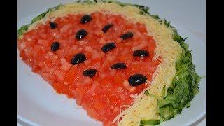 """Салат """"Арбузная долька"""", праздничный салат, очень просто и вкусно!"""
