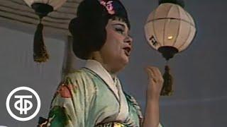 "Встреча с оперой. Опера Д.Пуччини ""Чио-Чио-Сан""  (1977)"
