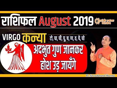 Kanya Rashi August 2019 | Virgo Horoscope August | Horoscope Prediction August 2019