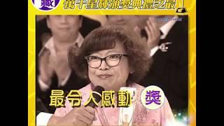 【大台寶藏】萬千星輝頒獎典禮之最!! 《萬千星輝頒獎典禮》是電視界年...