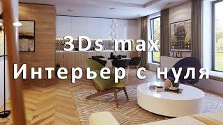 Визуализация интерьера c нуля и до результата в 3Ds MAX + Corona Render
