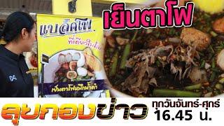 """ลุยกองข่าว2020 #032 ก๋วยเตี๋ยวแปลก """"เย็นตาโฟน้ำดำ"""" ที่เดียวในประเทศไทย"""