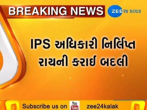 Gandhinagar: IPS Officer Nirlipt Ray will new  SP of of Amreli District-ZEE 24 KALAK