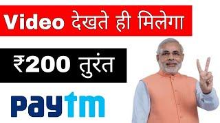 1 Second Mein Rs. 200 Free Paytm Cash Kamao ( FREE FREE FREE ) Live Proof