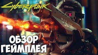 Cyberpunk 2077 - ОБЗОР ГЕЙМПЛЕЯ. СЕКС, АУГМЕНТАЦИИ И РУБИЛОВО