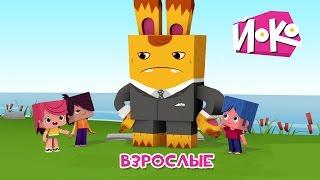 Мультфильмы для детей  🕵👸 Взрослые - ЙОКО - Интересные мультики детям(, 2017-03-31T05:19:04.000Z)