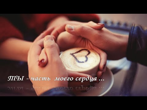 Музыкальное видео для ЛЮБИМОЙ  девушки ,женщине Признание в любви! Поздравление с 8 марта !