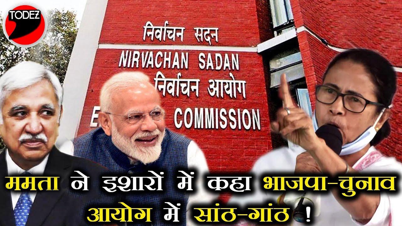 ममता बनर्जी : जो BJP ने कहा, चुनाव आयोग ने वही किया !