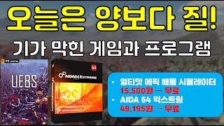 컴퓨터 관리 필수 어플 AIDA 64 익스트림과 기가막…