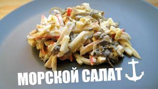САЛАТ МОРСКОЙ. Салат из морской капусты и крабовых палочек