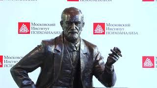 Открытие памятника Зигмунду Фрейду в Московском институте психоанализа