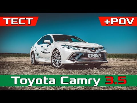 2018 Toyota Camry 70 3.5 Тест Драйв Обзор Тойота Камри 2018 Executive Safety цена, конкуренты