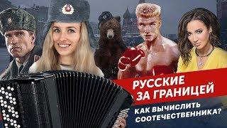 Русские за границей! Как вычислить соотечественника 🤠
