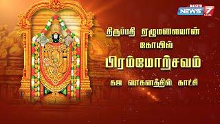திருப்பதி பிரம்மோற்சவம் /  கஜ வாகனத்தில் காட்சி தரும் திருவேங்கடமுடையான்