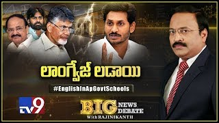 Big News Big Debate : English in AP govt schools - Rajinikanth TV9