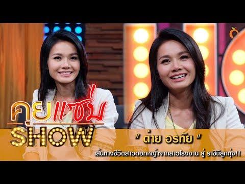 คุยแซ่บShow : เส้นทางชีวิตสาวดอกหญ้า 'ต่าย อรทัย' จากสาวโรงงาน สู่ ราชินีลูกทุ่ง!!