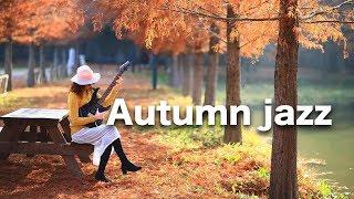 가을에 듣기 좋은 재즈 모음 | Autumn jazz music | 카페에서 커피마시며 듣기 좋은 음악