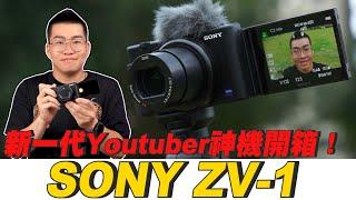 【Joeman】新一代Youtuber神機開箱!Sony ZV-1 Unboxing