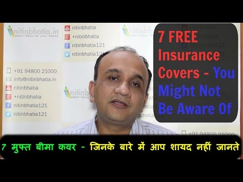 7 FREE Insurance Covers - You Might Not Be Aware Of | HINDI